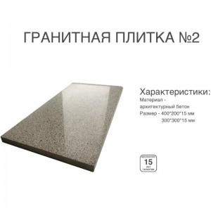 Гранитная плитка №2
