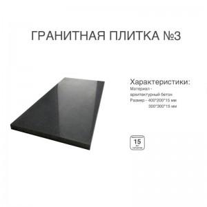 Гранитная плитка №3