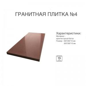 Гранитная плитка №4