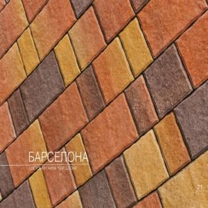 Тротуарная плитка  КВАДРАТ Барселона