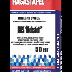 КЛЕЙ ДЛЯ ГАЗОСИЛИКАТНЫХ БЛОКОВ KLEBSTOFF KAS-0511 (СЕРЫЙ)