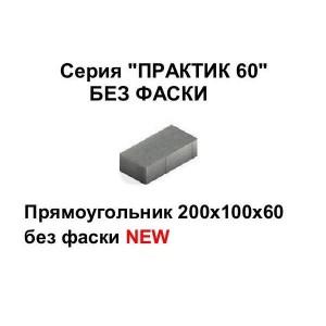 ПРАКТИК 60 без фаски